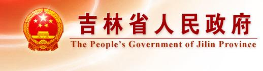 吉林省人民政府