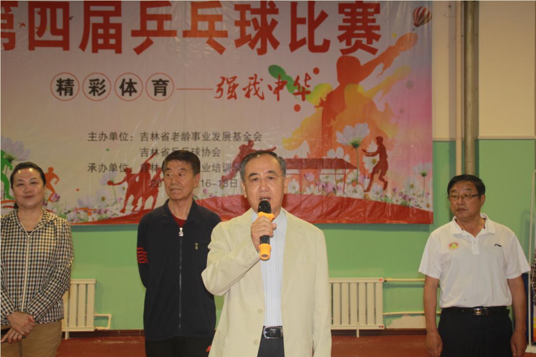 """吉林省""""老年希望工程杯""""第四届乒乓球比赛比赛"""