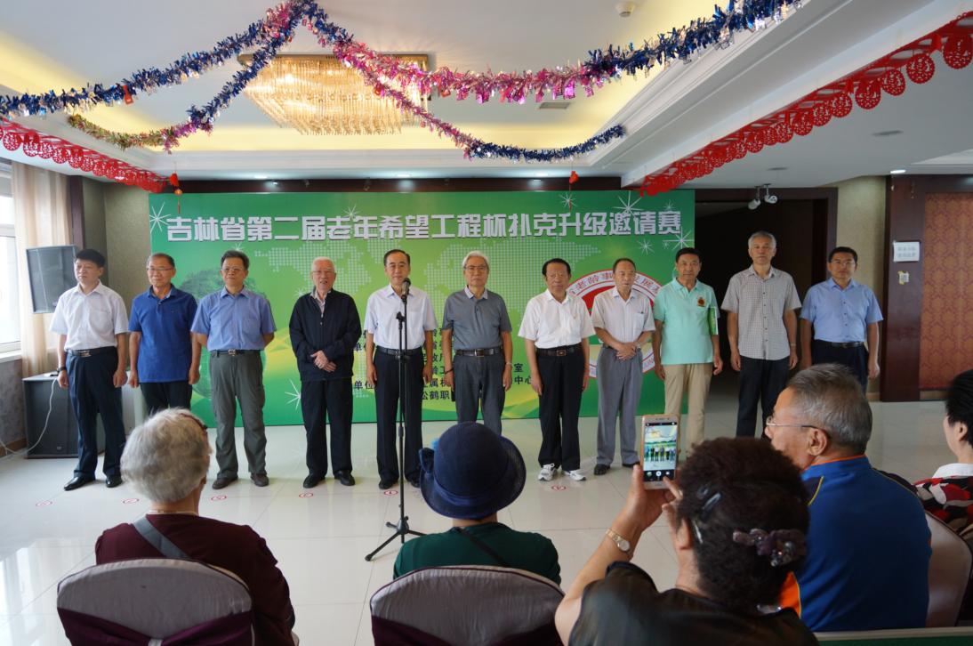 """吉林省第二届""""老年希望工程杯""""扑克升级比赛"""