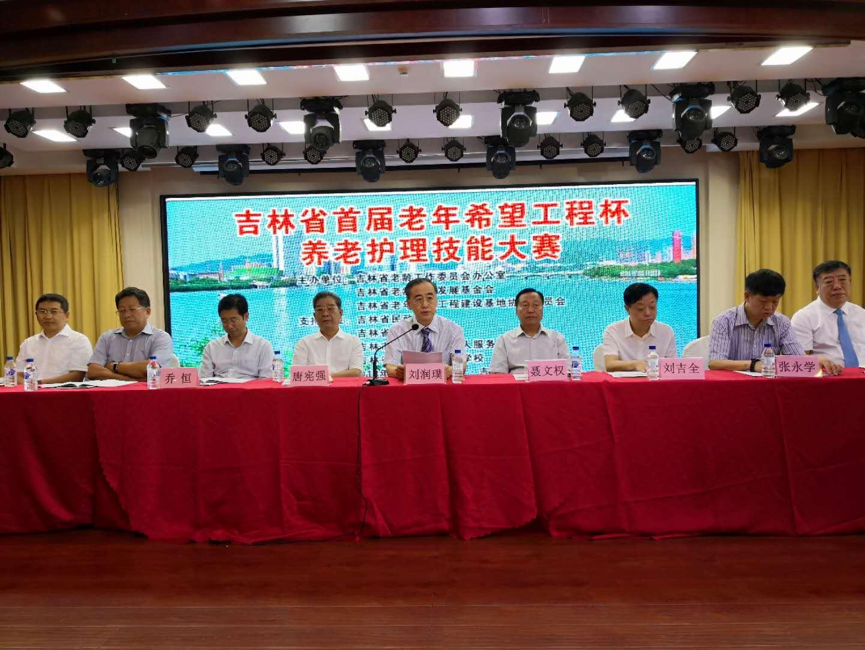 吉林省首届老年希望工程杯 养老护理技能大赛圆满结束